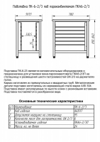 Подставка под пароконвектомат ПК-6-2/3