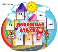 Стенд Правила  Дорожного Движения - 011