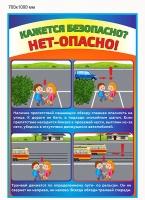 Стенд Правила  Дорожного Движения - 013
