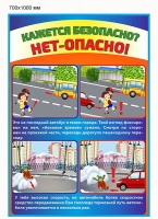Стенд Правила  Дорожного Движения - 014