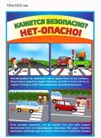 Стенд Правила  Дорожного Движения - 016