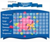 Стенд Расписание Уроков - 002