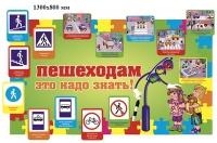 Стенд Правила  Дорожного Движения - 004