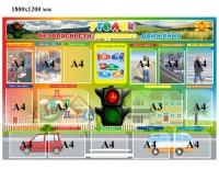 Стенд Правила  Дорожного Движения - 006