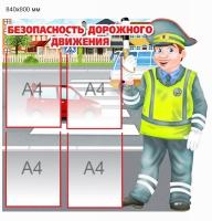 Стенд Правила  Дорожного Движения - 007
